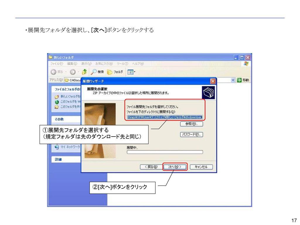 ・「展開されたファイルを表示する」にチェックされているのを確認の上、[完了]ボタンをクリックする